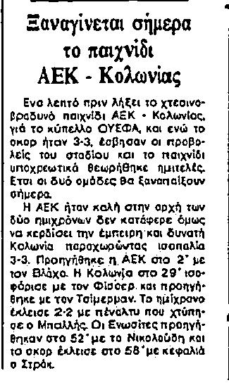 1982 aek - kolonia 3-3