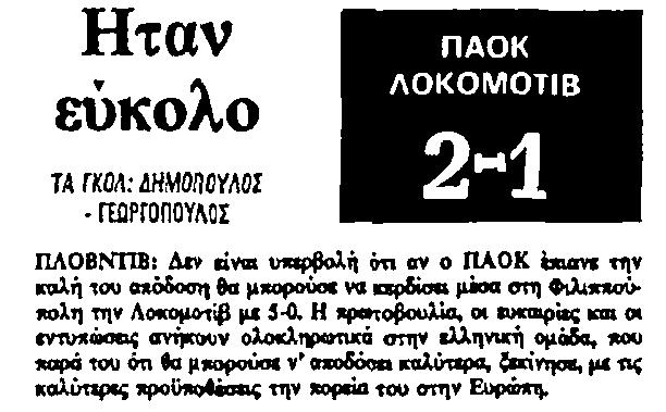 1983 λοκομοτίβ - παοκ 1-2